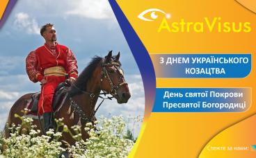 День українського козацтва та Покрови Пресвятої Богородиці