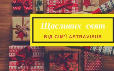 Новорічні свята | Знижки на оптику (м.Рівне)